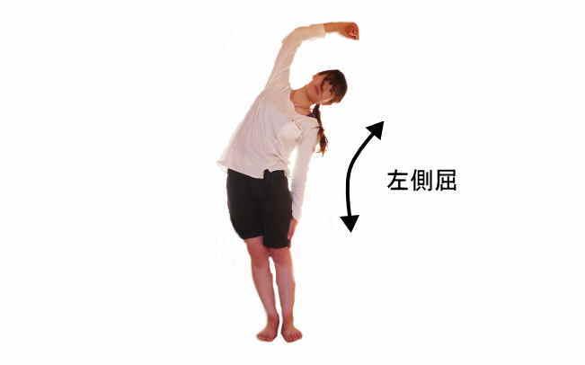 腰椎の側屈