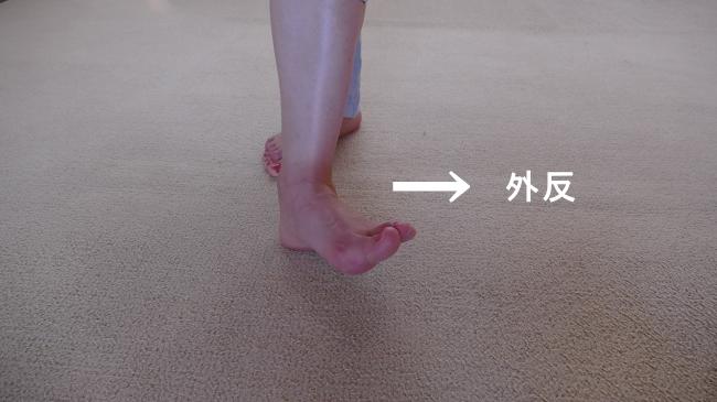 長趾伸筋の足の外反