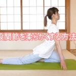 固い股関節を柔らかくする方法