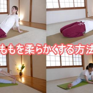 固い太ももを柔らかくする方法